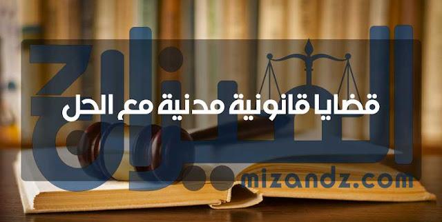 قضايا قانونية مدنية مع الحل
