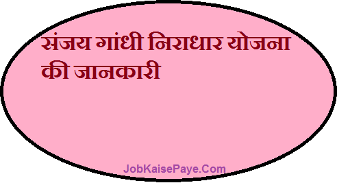 What is the benefit of Sanjay Gandhi Niradhar scheme