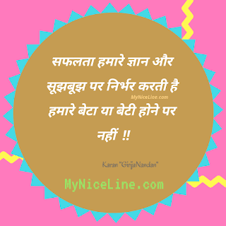 Quote on daughter in hindi