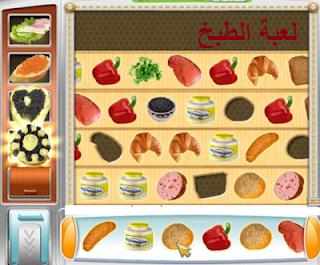 تحميل لعبة الطبخ Gourmania