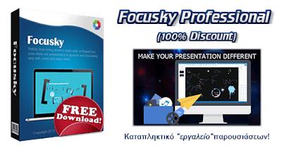 Δωρεάν Focusky Professional