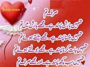 Tumhain Barish pasand hai Mujhay Barish mein tum - Barish Poetry 4 line Urdu Poetry, Romantic Poetry, Barish Poetry,