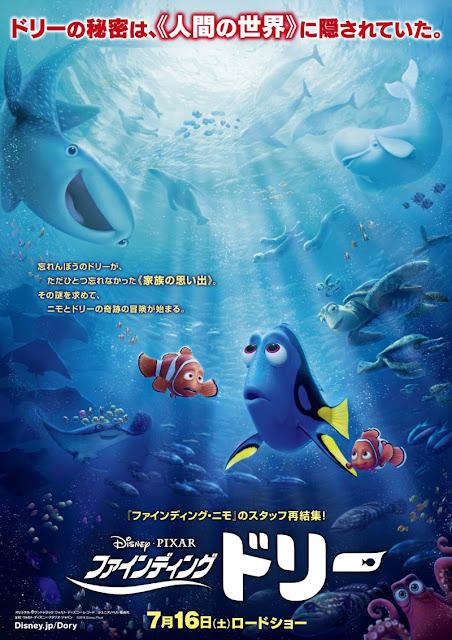 El nuevo póster de 'Buscando a Dory' recupera al icónico trío protagonista