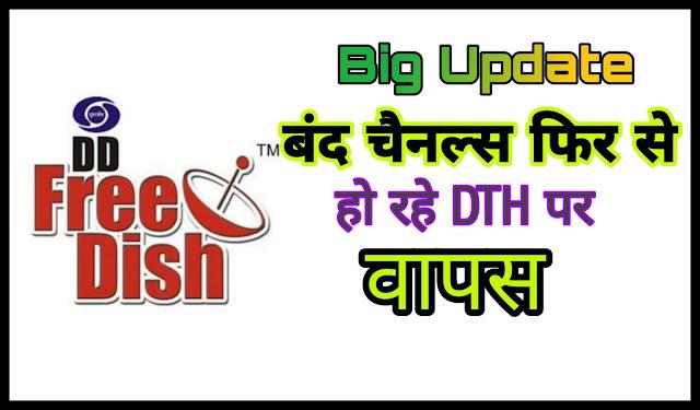 DD free dish ki new update