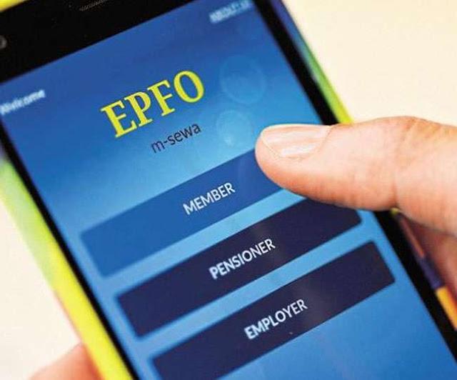 EPFO ने शुरू की ये पहल, अब कर्मचारियों की बल्ले बल्ले