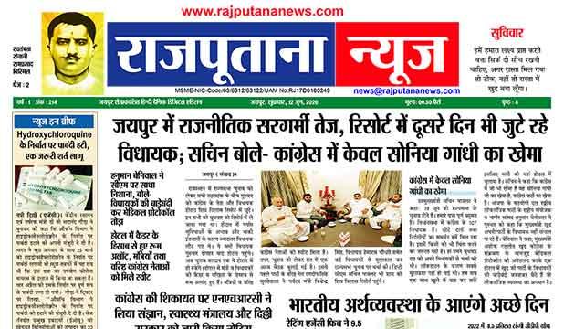 राजपूताना न्यूज़ ई पेपर 12 जून 2020 राजस्थान डिजिटल एडिशन