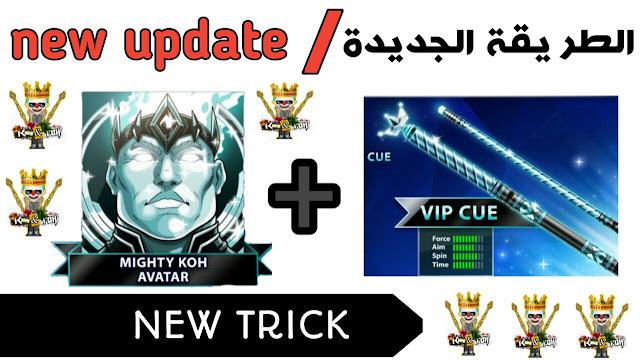 C2/ new trick vip cue and vip avatar