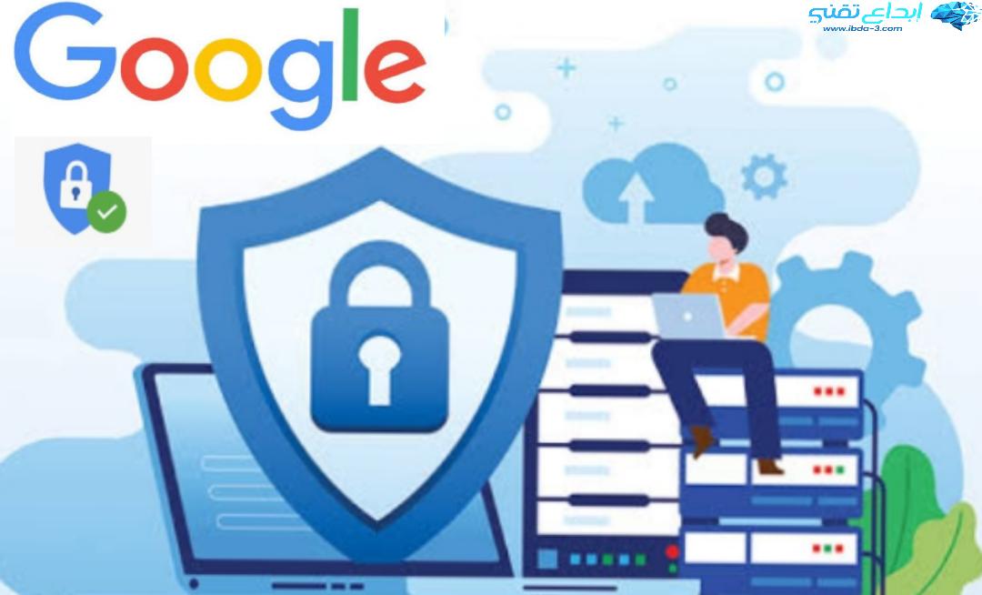 جوجل تعلن عن مميزات جديدة لزيادة مستويات الأمان والحفاظ على خصوصية المستخدمين2020