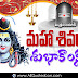 Best Happy Maha Shivaratri Greetings in Telugu HD Wallpapers Top 2020 Shivaratri Wishes Telugu Quotes Online Whatsapp Pictures Lord Shiva Images Free Download