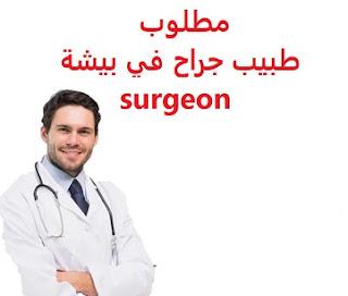 وظائف السعودية مطلوب طبيب جراح في بيشة surgeon