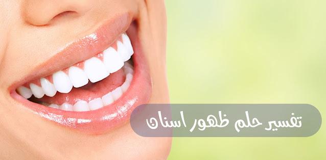 تفسير حلم ظهور اسنان فوق اسناني