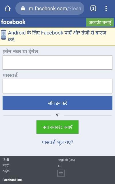 Facebook Account Login mobile gmail password