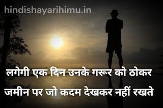 Golden Thoughts of Life in Hindi - लगेगी एक दिन उनके गरूर को ठोकर