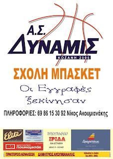 Α.Σ ΔΥΝΑΜΙΣ aff4e2cf994