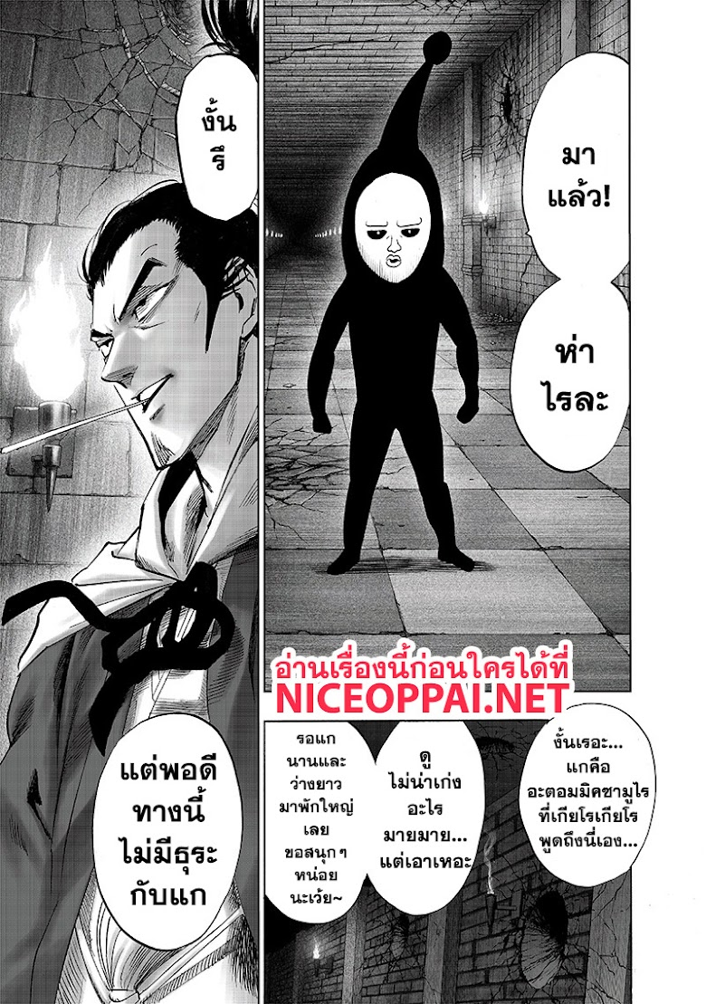 One Punch Man - หน้า 14