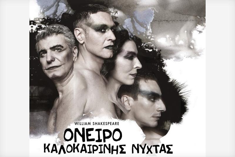 «Όνειρο Καλοκαιρινής Νύχτας» με Αιμίλιο Χειλάκη και Βλαδίμηρο Κυριακίδη στην Αλεξανδρούπολη