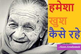 hamesha khush kaise rahe in hindi, khush rehne ke upay, khush kaise raha jaye, How to be happy person,