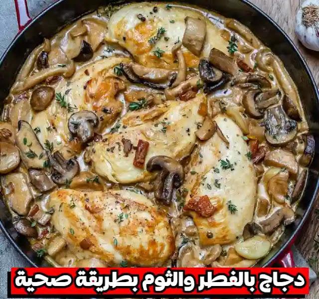 دجاج بالفطر والثوم بطريقة صحية