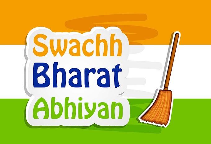 स्वच्छ भारत अभियान पर निबंध | Swachh Bharat Abhiyan Par Hindi Me Nibandh