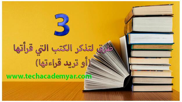 3 طرق لتذكر الكتب التي قرأتها (أو تريد قراءتها)