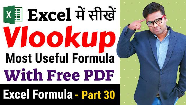 vlookup, vlookup excel, vlookup formula, excel formula, vlookup formula in excel, vlookup function