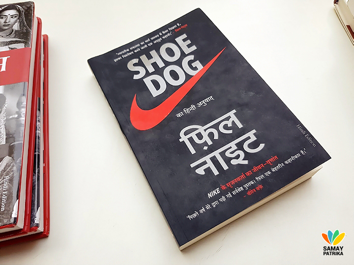 shoe-dog-book-review