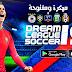 تحميل لعبة Dream League Soccer 2019 للاندوريد مهكرة اخر اصدار