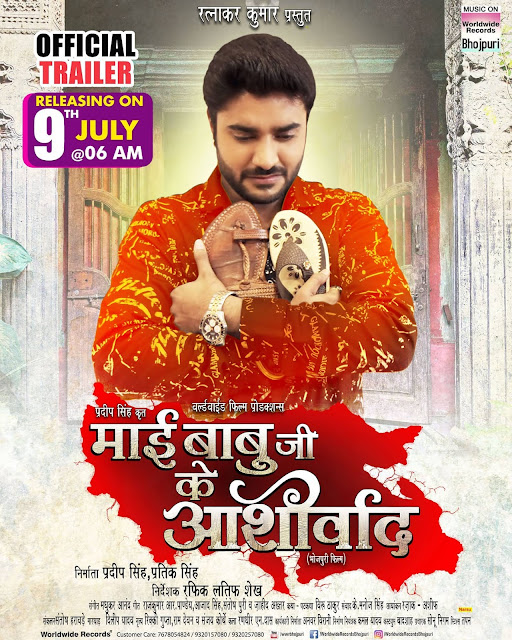 Pradeep Pandey Chintu, Sanchita Banerjee, Kajal Yadav, Awdhesh Mishra movie Mai Babuji Ke Aashirwad 2021 wiki, Shooting, release date, Poster, pics news info