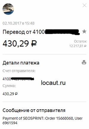 Выплата 430.29 рублей