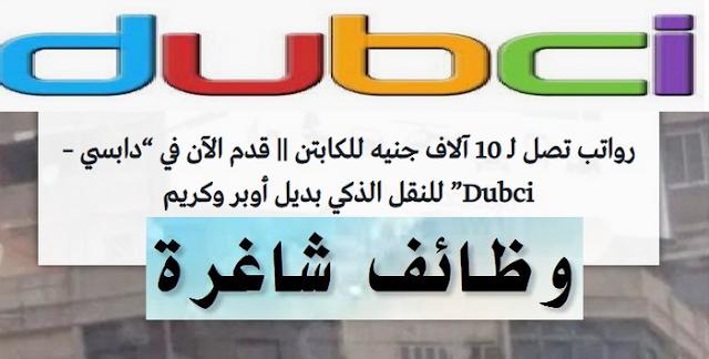 كيفية التسجيل كقائد في شركة دابسي Dubci