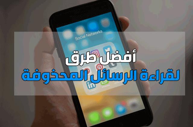 طريقة معرفة الرسائل المحذوفة في واتساب وماسنجر وانستجرام