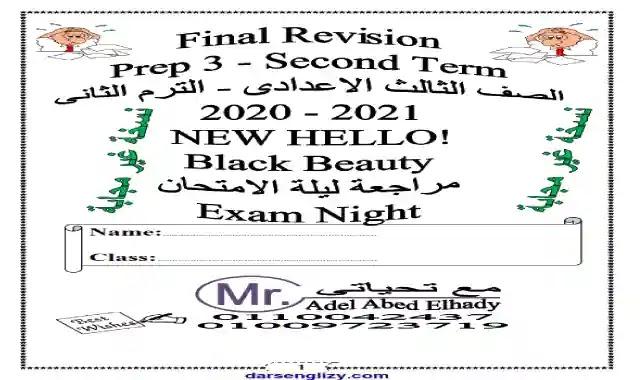 مراجعة ليلة امتحان اللغة الانجليزية بالاجابات للصف الثالث الاعدادى الترم الثانى 2021 اعداد مستر عادل عبدالهادي