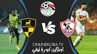 مشاهدة مباراة الزمالك ووادي دجلة بث مباشر اليوم 01-03-2021 في الدوري المصري الممتاز
