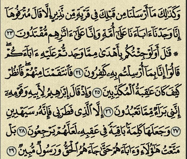 شرح وتفسير سورة الزخرف surah Az-Zukhruf