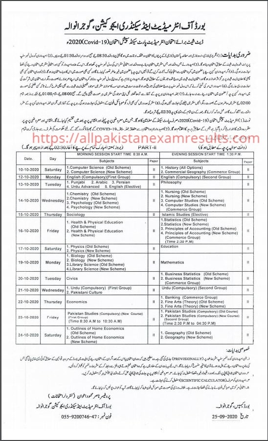 BISE Gujranwala Date Sheet Inter Part 2 Special Exam 2020