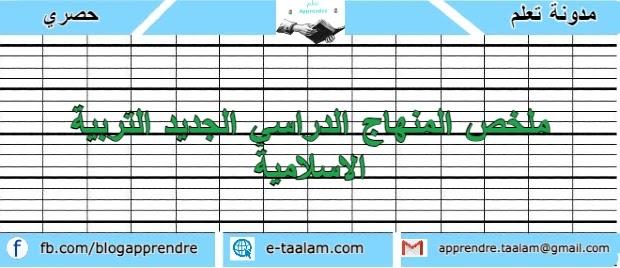 ملخص المنهاج الدراسي الجديد التربية الاسلامية PDF