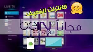 bein sport, iptv, بي ان سبورت, القنوات الرياضية, العربية, بين سبورت, قنوات, مجانا, مشاهدة,