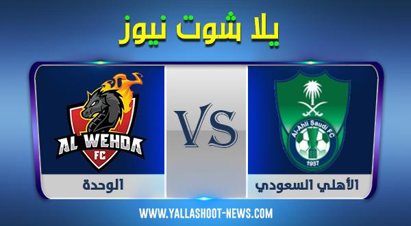 الدوري السعودي..مشاهدة مباراة الأهلي السعودي والوحدة بث مباشر اليوم 22-10-2020