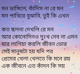 Premer Khela Lyrics Habib Wahid
