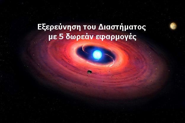 5 Δωρεάν εφαρμογές για εξερεύνηση του διαστήματος