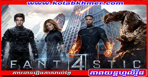 hollywood movies speak khmer full - FANTASTIC FOUR (2015)