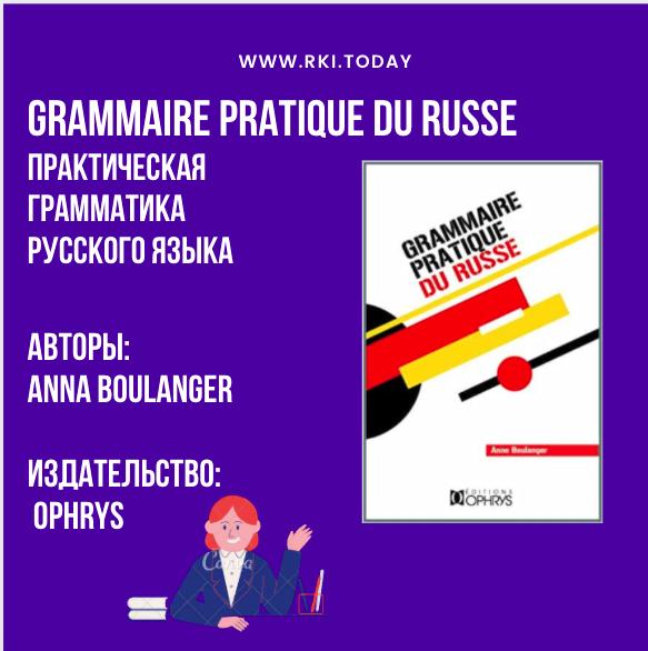 учебник русского как иностранного