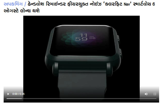 Noise 'Colorfit Nav' smartwatch with handwash reminder feature to launch on August 6