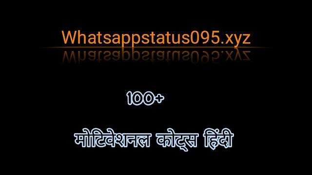 100+ Motivational Quotes In Hindi   मोटिवेशनल कोट्स हिंदी में