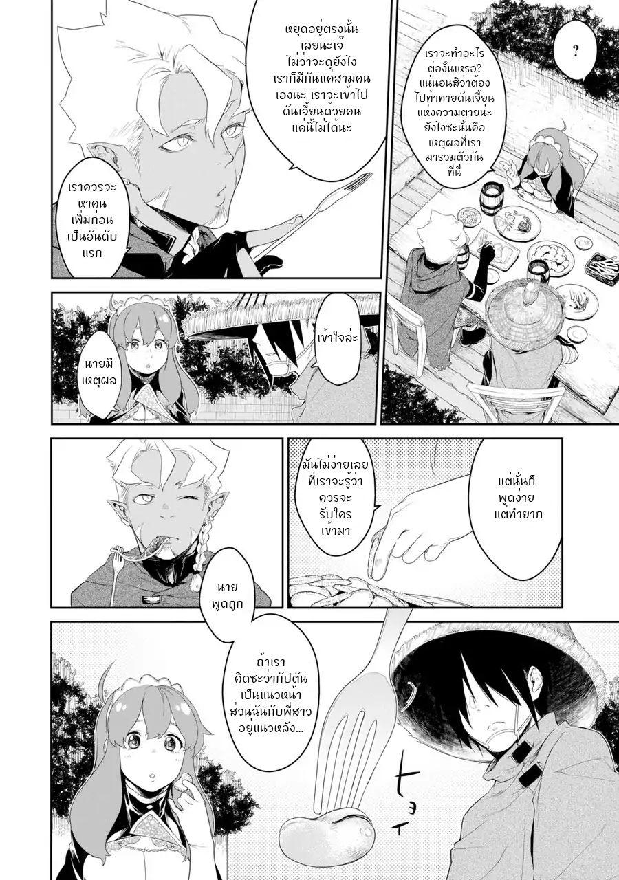 อ่านการ์ตูน Goblin Slayer 2 Gaiden Tsubanari no Daikatana ตอนที่ 1 หน้าที่ 11