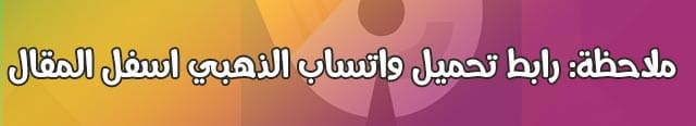 تنزيل الواتس الذهبي ابو عرب غرب