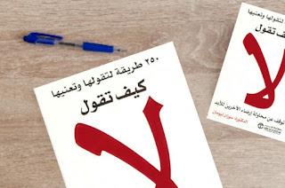 تحميل كتاب كيف تقول لا pdf تأليف سوزان نيومان 20 طريقة لتقولها و تعنيها