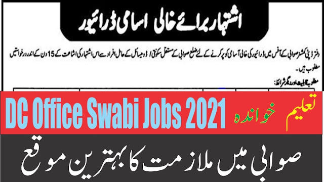 deputy-commissioner-office-swabi-jobs-2021