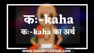 ᐈकः-kaha का हिंदी अर्थ ✅ |कः-kaha Meaning in Sanskrit|कः-kaha Meaning in Hindi | कः-kaha Meaning in English|कः-kaha का हिंदी अर्थ