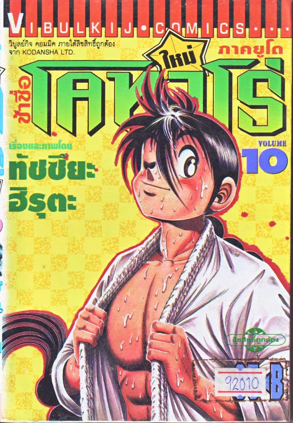 Shin Kotaro Makaritoru!-เล่ม 10